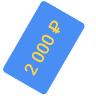 200 универсальных подарочных карт номиналом 2000 руб. каждая