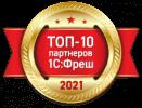топ-10 партнеров 1С:Фреш