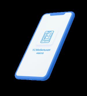 1С:Мобильная касса
