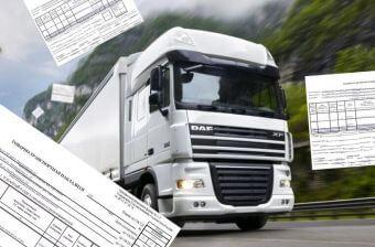 Транспортная или товарно-транспортная накладная? | Статья Lad