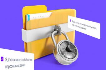 Новые правила работы с персональными данными | Статья Lad