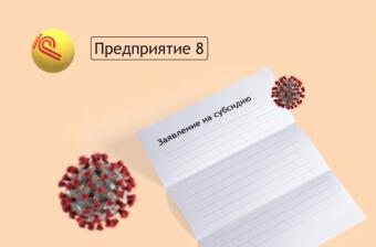 Заявления на льготы прямо из 1С для пострадавших от коронавируса юрлиц и ИП   Статья Lad