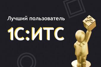 Старт регистрации на конкурс «Лучший пользователь 1С:ИТС»   Статья Lad