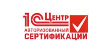 1с центр авторизованной сертификации