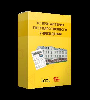 1С:Бухгалтерия государственного учреждения 8 (1С:БГУ)