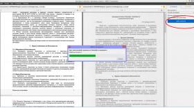 Проверка документа