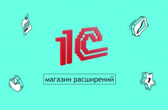 «1С:Магазин расширений» — сервис для доработки базы в облаке   Статья Lad