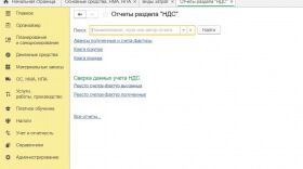 "Отчет раздела ""НДС"""