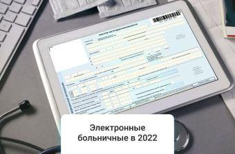 Электронные больничные: что меняется для работодателя и работника в 2022 году | Статья Lad