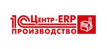1с центр-ERP производство