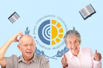 Кто должен подать реестр в ФСС России на сотрудников 65 лет и старше | Статья Lad